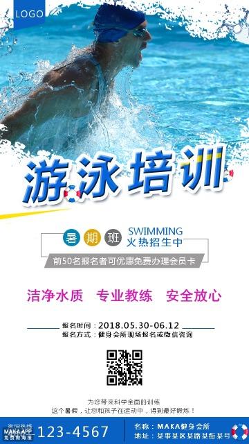 蓝色暑期游泳培训班招生宣传海报