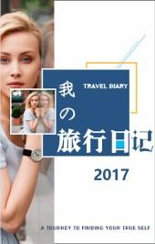 我的旅游日记