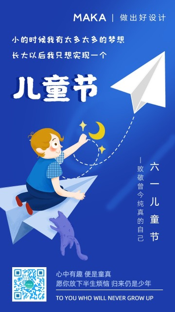 六一儿童节宣传祝福贺卡