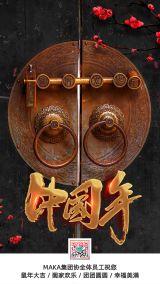中国风古铜色大门中国年海报