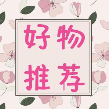 粉色清新文艺干货推荐公众号小图