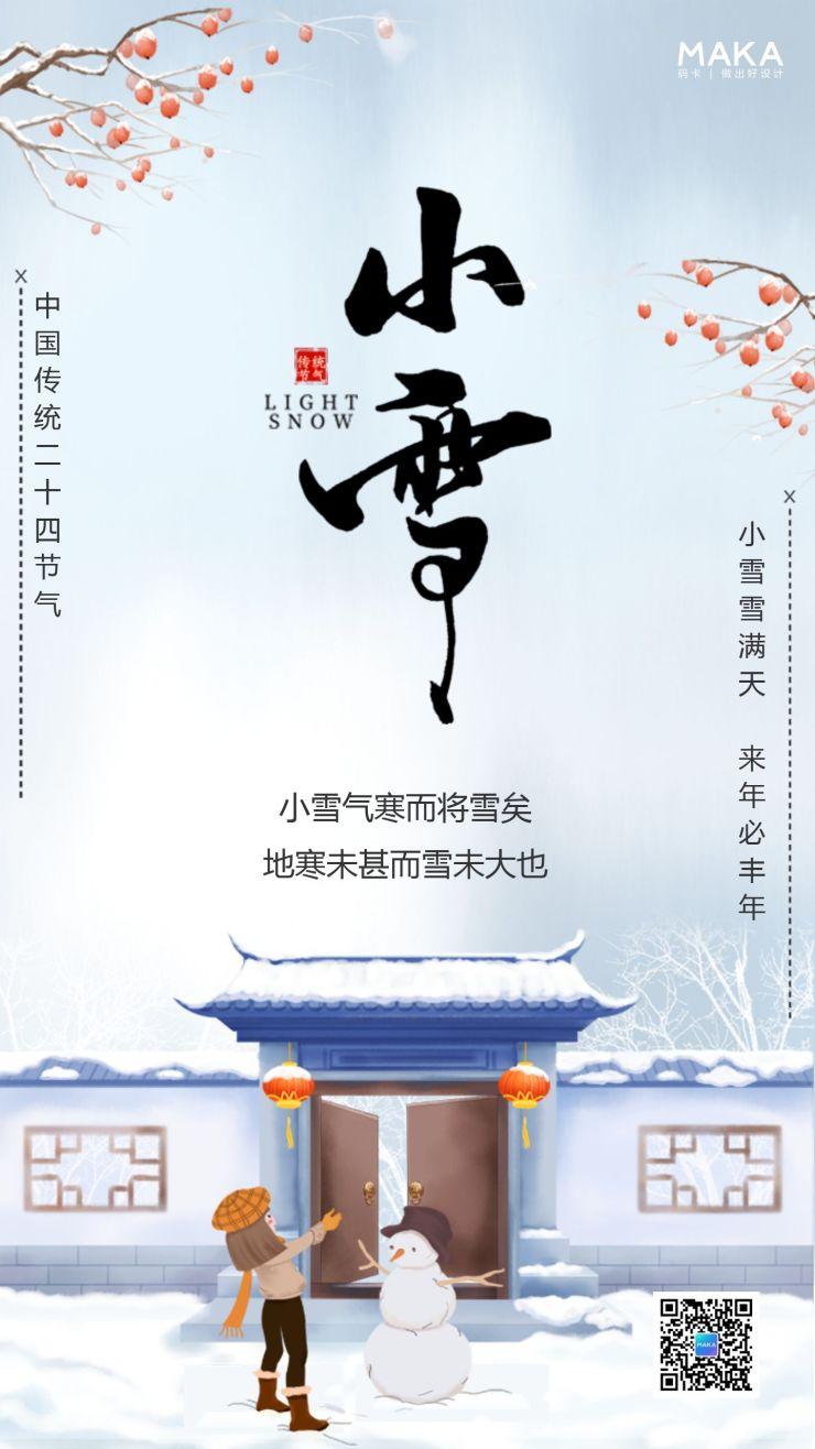 中国传统二十四节气小雪海报