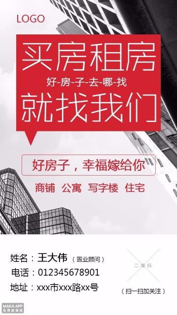 租房宣传海报