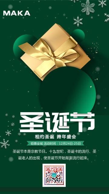 简约绿色清新圣诞海报