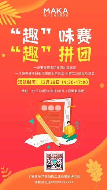 橙色卡通教育培训招生宣传海报