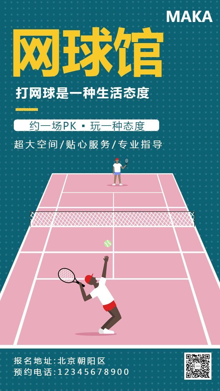 蓝色清新风格专业网球场馆宣传推广海报