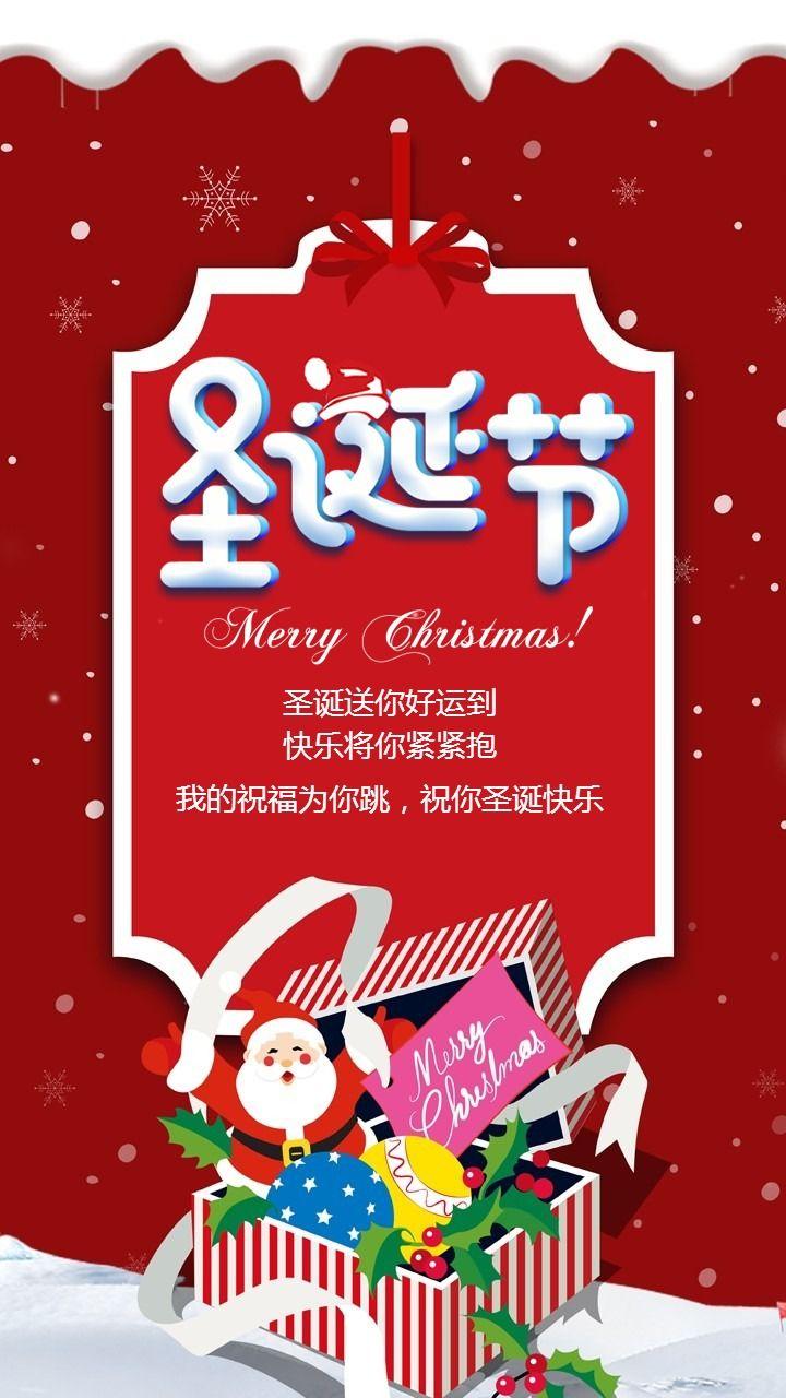 圣诞节日商家宣传海报圣诞节祝福贺卡