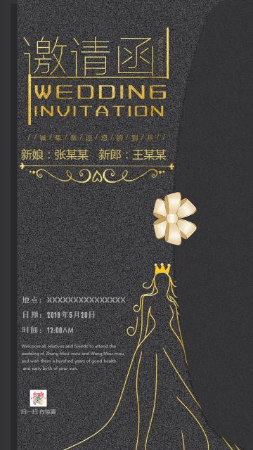 烫金黑金婚礼邀请函请柬海报