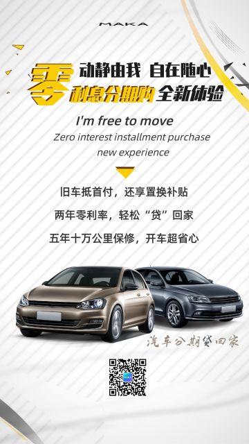 白色简约汽车按揭购买业务卖车活动促销宣传海报