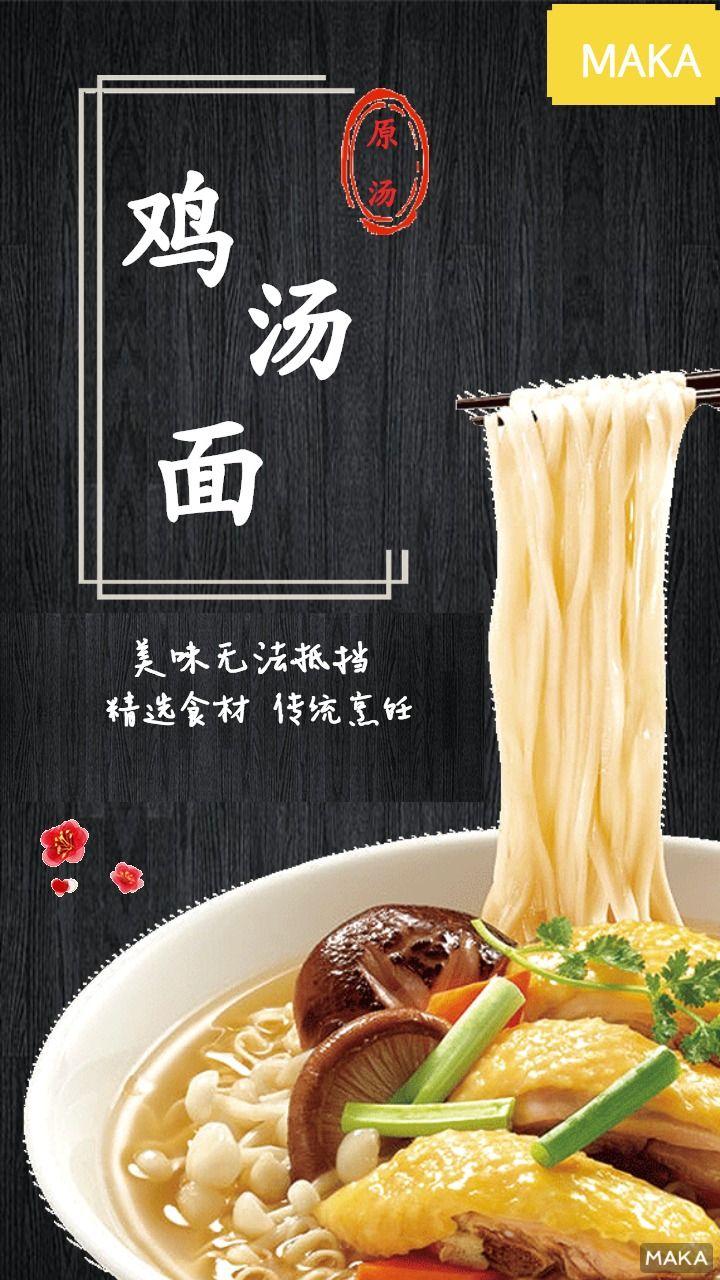 餐饮行业促销开业宣传海报