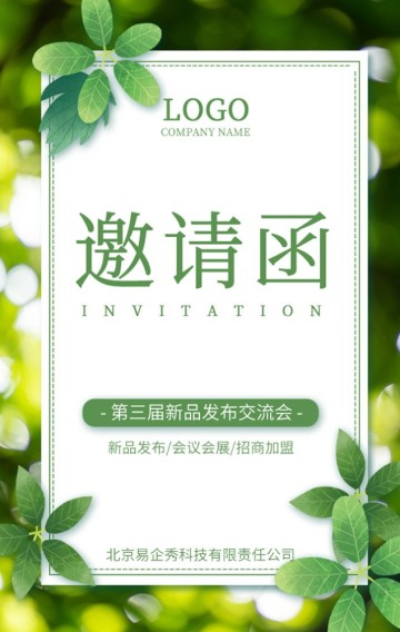 绿色小清新会议邀请函新品发布会商务通用H5模板