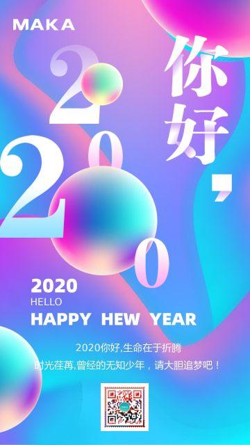 你好2020渐变流体风宣传海报