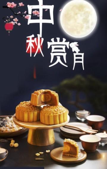 中秋企业产品介绍