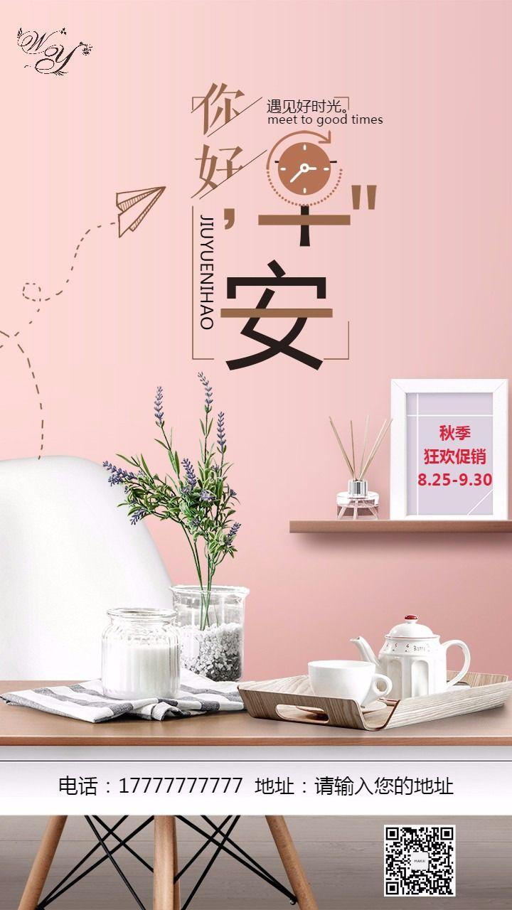 清新文艺早安促销预热8月推广宣传推广海报