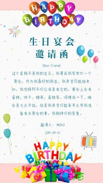 生日快乐简约风格生日宴会邀请函海报模板