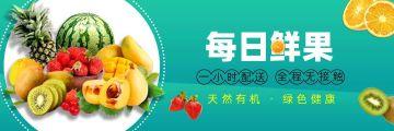 绿色简约风每日鲜果美团外卖海报