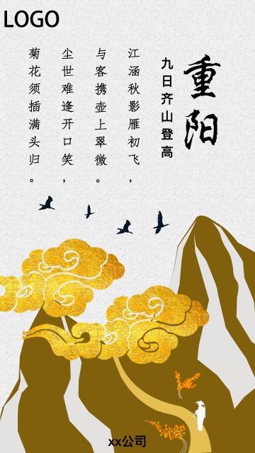 九九重阳节 中国传统节日九月初九重阳节,登高赏秋 重阳节海报