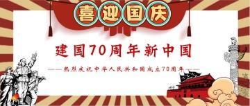 喜迎国庆党政宣传通用公众号封面图
