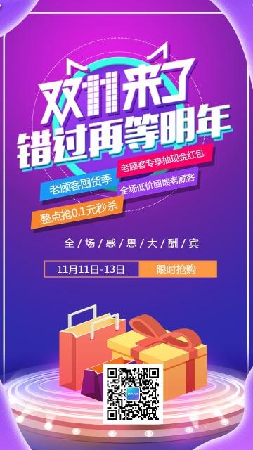 双11狂欢炫酷风光棍节促销宣传海报