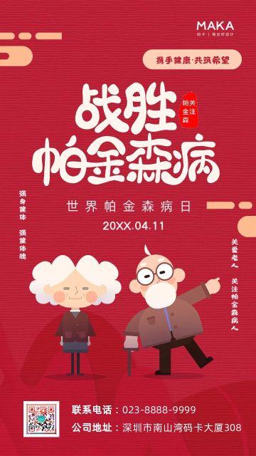 红色简约风格世界帕金森日公益宣传海报