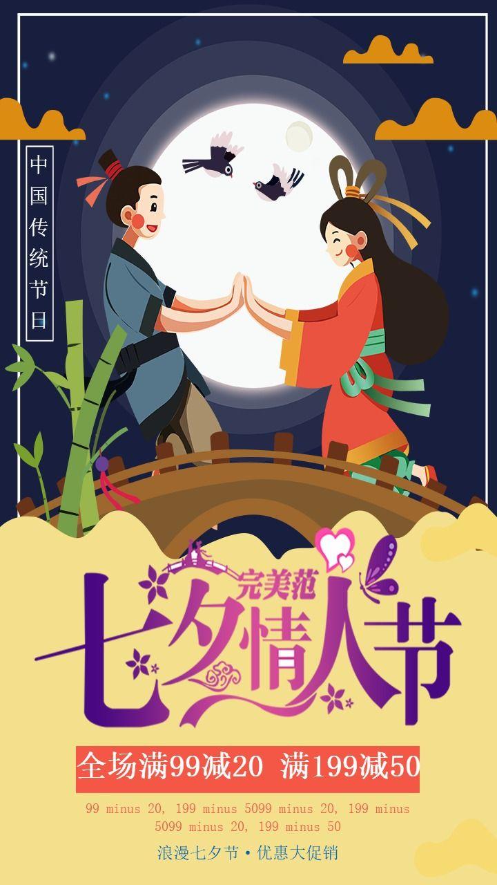 卡通手绘七夕情人节店铺促销活动