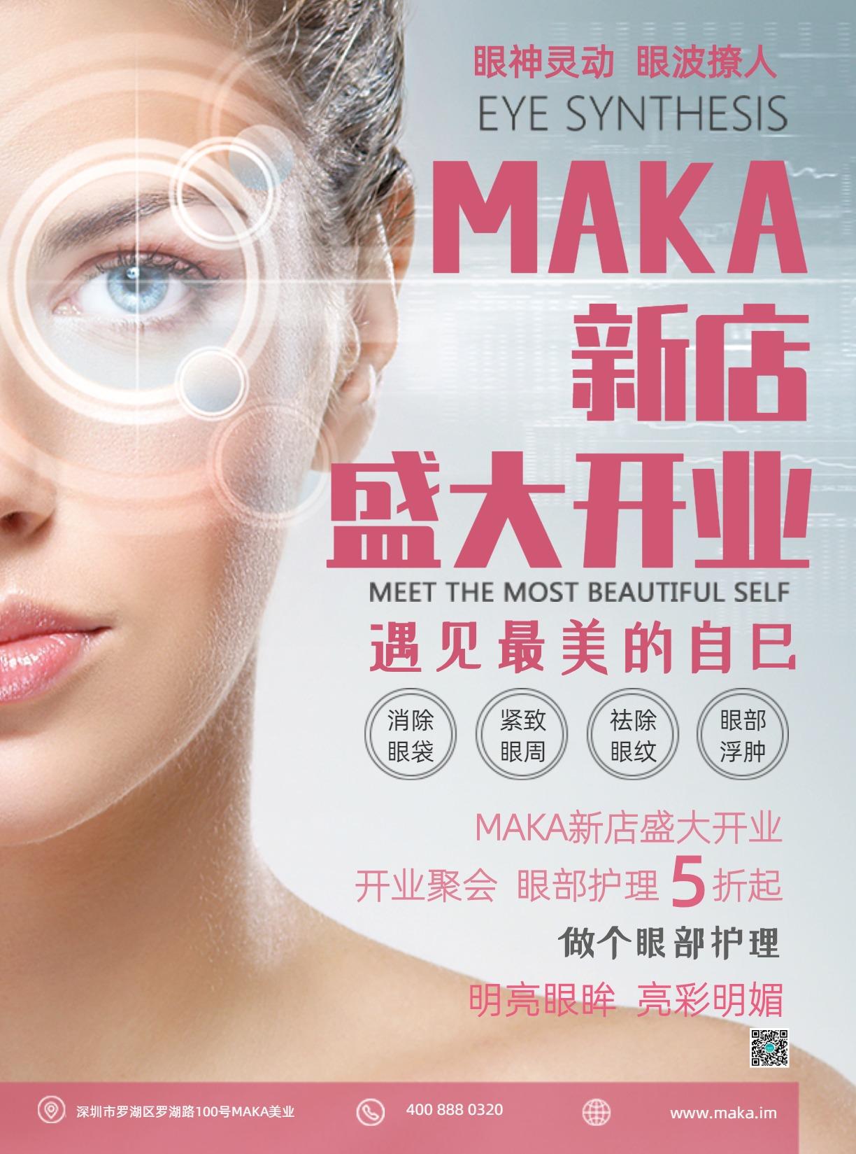 医美美容店开业促销眼部护理宣传单
