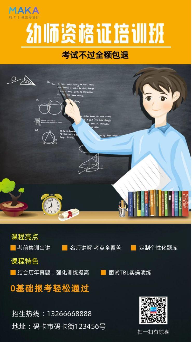 教师资格证书培训手机海报