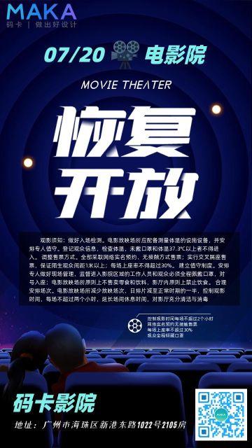 蓝色影院恢复营业宣传海报