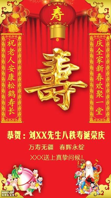 红色中国风红色喜庆老人祝寿贺卡海报
