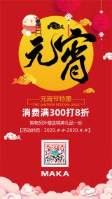 元宵节传统节日促销海报