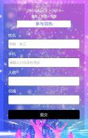 炫彩蓝紫2021毕业晚会邀请函H5