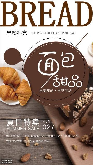 面包甜点甜品促销海报
