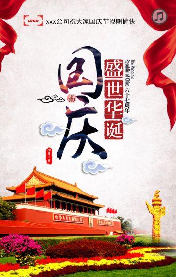 国庆节企业宣传