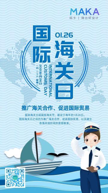蓝色手绘唯美国际海关日宣传海报