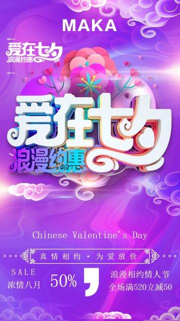 七夕中国情人节浪漫约会情侣情人鲜花促销节日