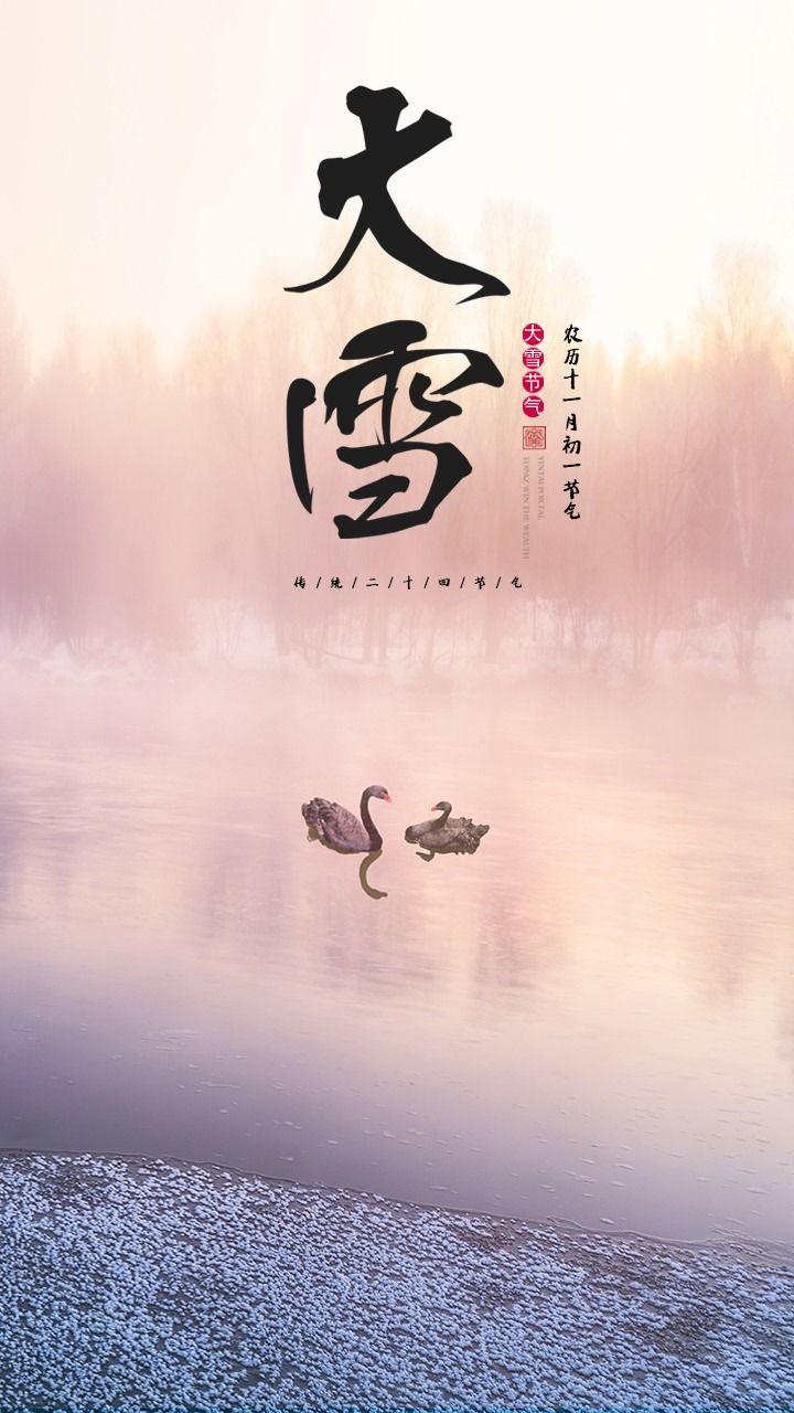 二十四节气大雪/清新文艺配图