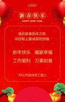 2018新年贺卡 企业 个人 春节祝福 新春祝福  拜年贺卡