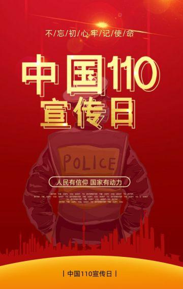 红色简约大气风格中国110宣传日知识科普公益宣传H5