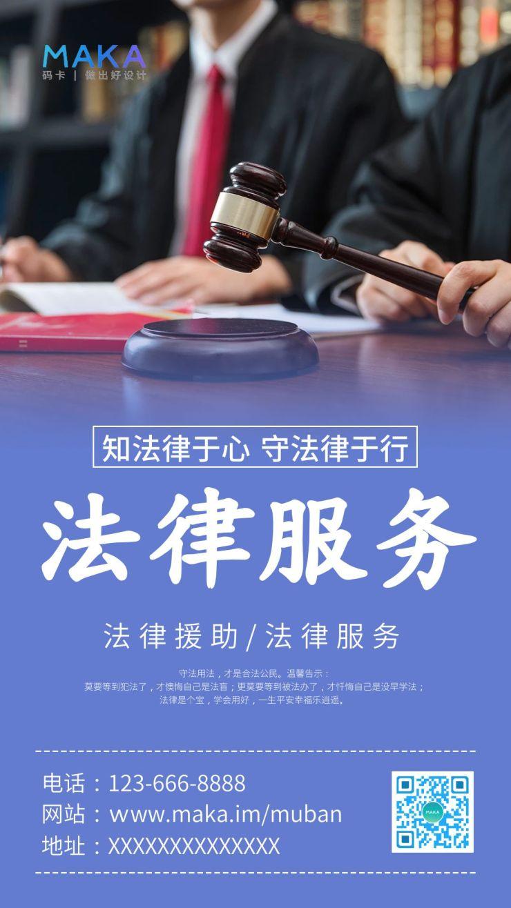 蓝色法律服务手机海报