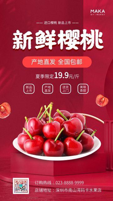 红色简约风格水果促销宣传海报