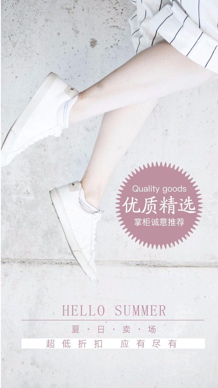 夏日鞋店/鞋城促销海报