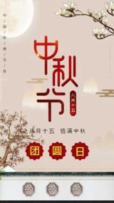灰色怀旧中国风公司中秋节放假通知 公司节日祝福贺卡宣传海报