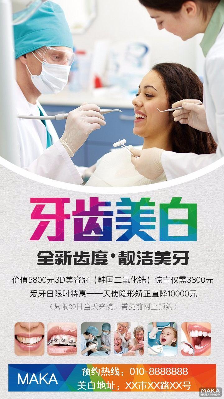 牙齿美白大优惠海报