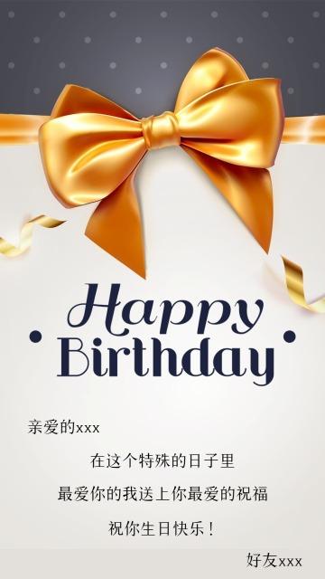 生日祝福贺卡 生日祝福 生日手机海报贺卡