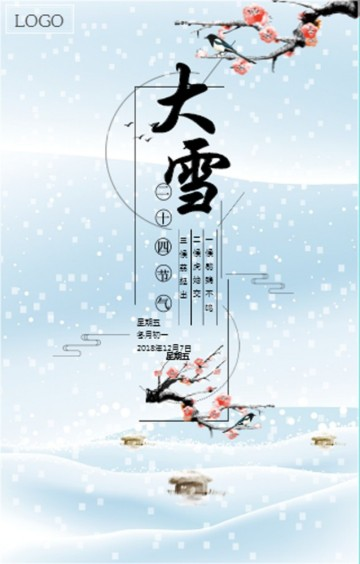 蓝色浪漫中国传统二十四节气之大雪日签