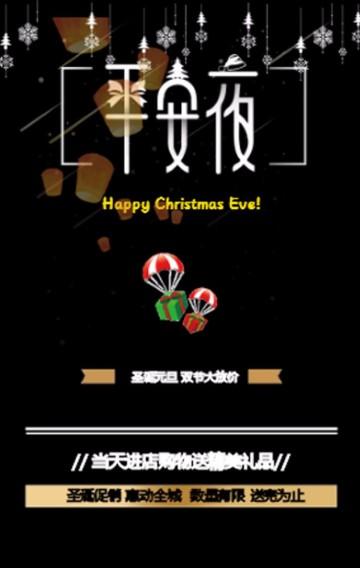 唯美浪漫圣诞节平安夜活动大促销/圣诞节平安夜店庆