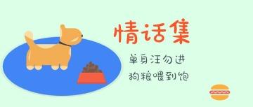 【人物大图】微信公众号封面头图卡通扁平化蓝色情人节单身汪撒狗粮话题互动通用