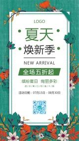 清新文艺夏季上新促销打折活动宣传手机海报