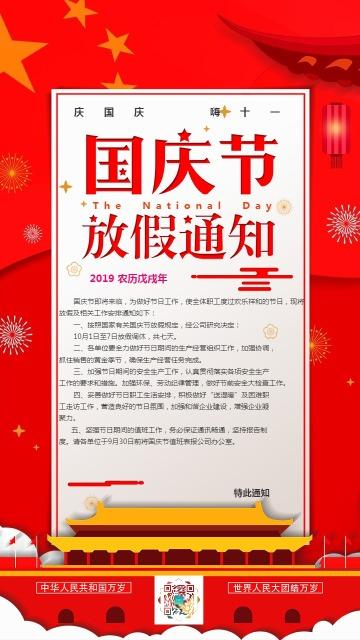 红色简约大气公司十一国庆节放假通知宣传海报