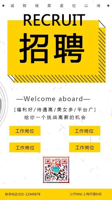 黄色简约扁平风招聘寻传海报